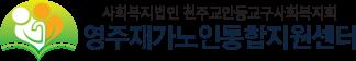 영주재가노인지원서비스센터 로고