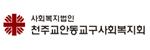 천주교안동교구사회복지회