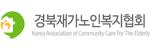 경북재가노인복지협회