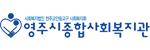 영주시종합사회복지관